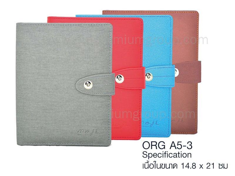 ออแกไนเซอร์A5-3