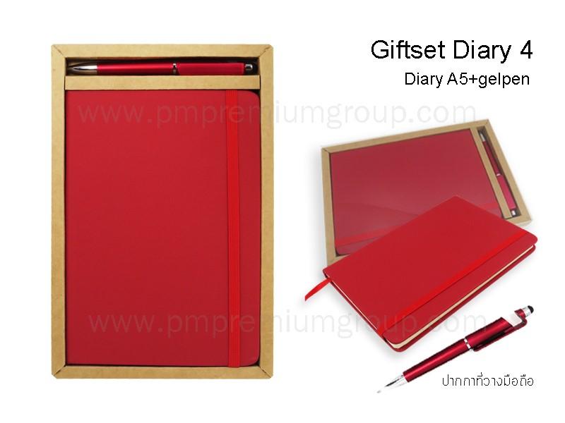 Giftset Diary4