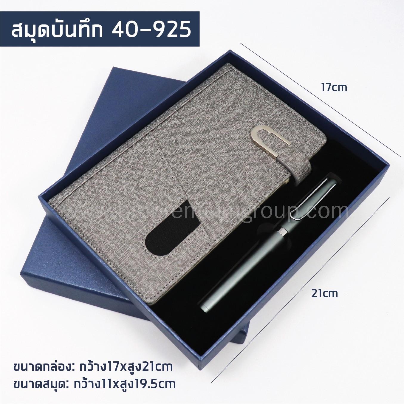 ชุดกิ๊ฟเซทสมุดบันทึกพร้อมปากกา 40-925สีเทาคลาสสิค