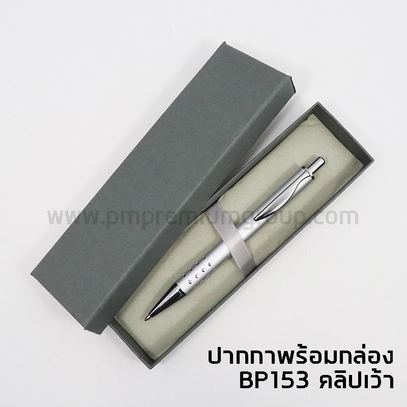 ปากกาโลหะ BP153พร้อมกล่อง