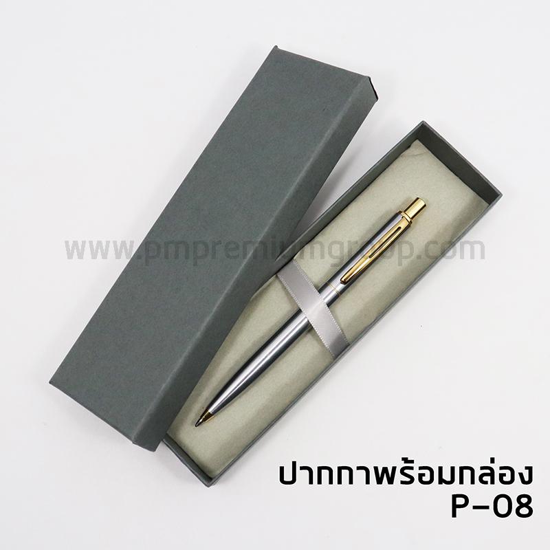 ปากกาโลหะP-08พร้อมกล่อง