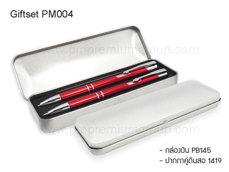 ปากกาคู่ดินสอพรีเมี่ยมGiftset PM004