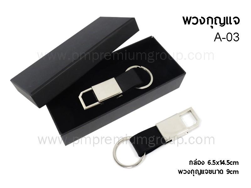 พวงกุญแจ A-03