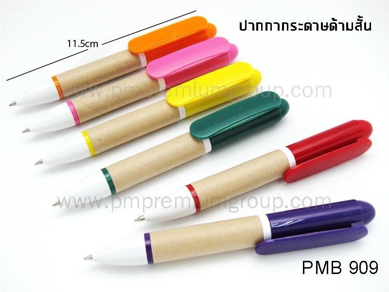 ปากกาลูกลื่นรีไซเคิล PMB909