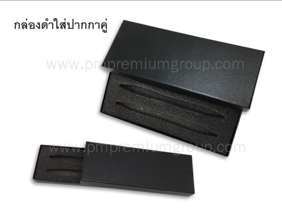 กล่องดำใส่ปากกาคู่สีดำ