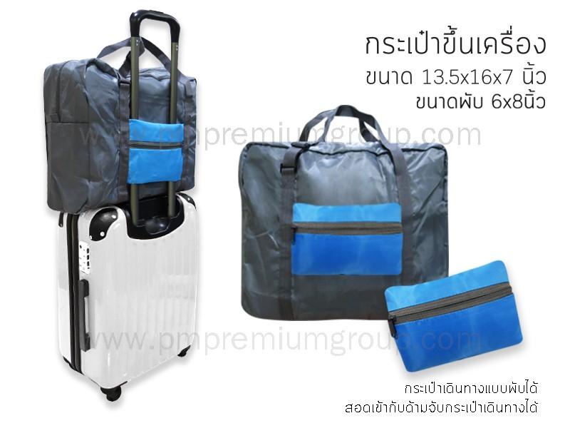 กระเป๋าพับแบบพกพาสำหรับเดินทาง