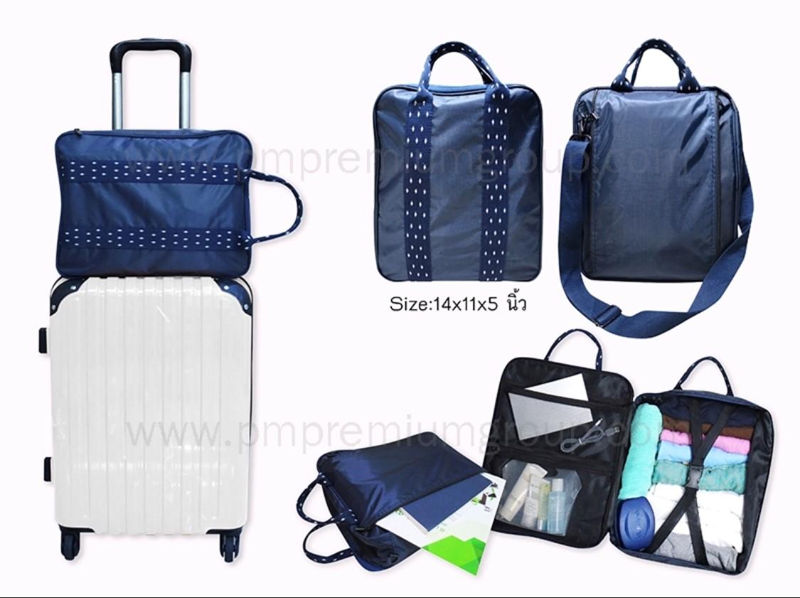 กระเป๋าใส่เสื้อผ้าเดินทาง