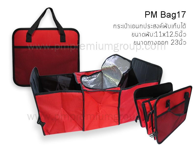 กล่องผ้าอเนกประสงค์PM Bag17