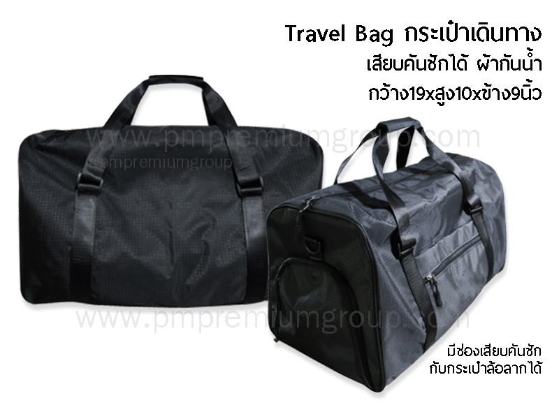 กระเป๋าเดินทางTravel Bag