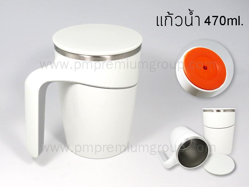 แก้วน้ำ 470 ml.(Suction Mug)