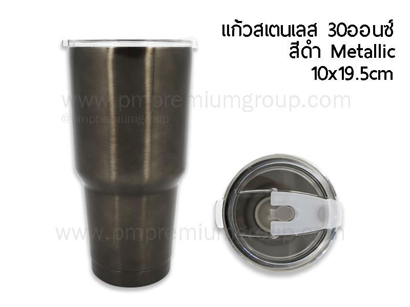 แก้วสเตนเลส30ออนซ์ สีดำ Metallic