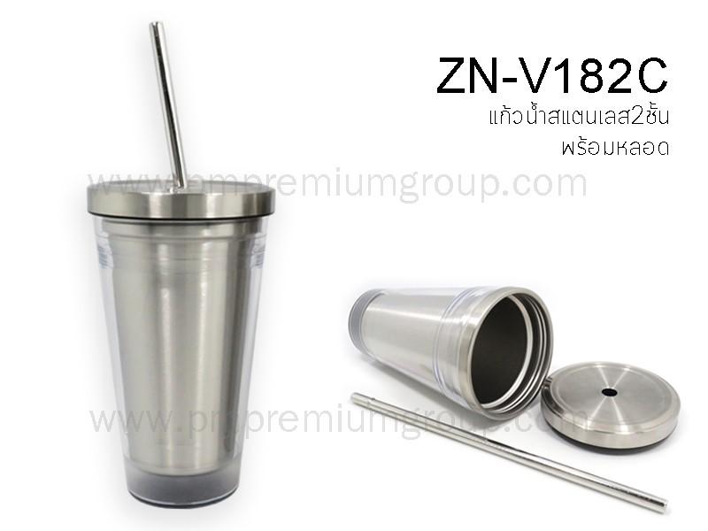 แก้วน้ำสเตนเลส ZN-V182C
