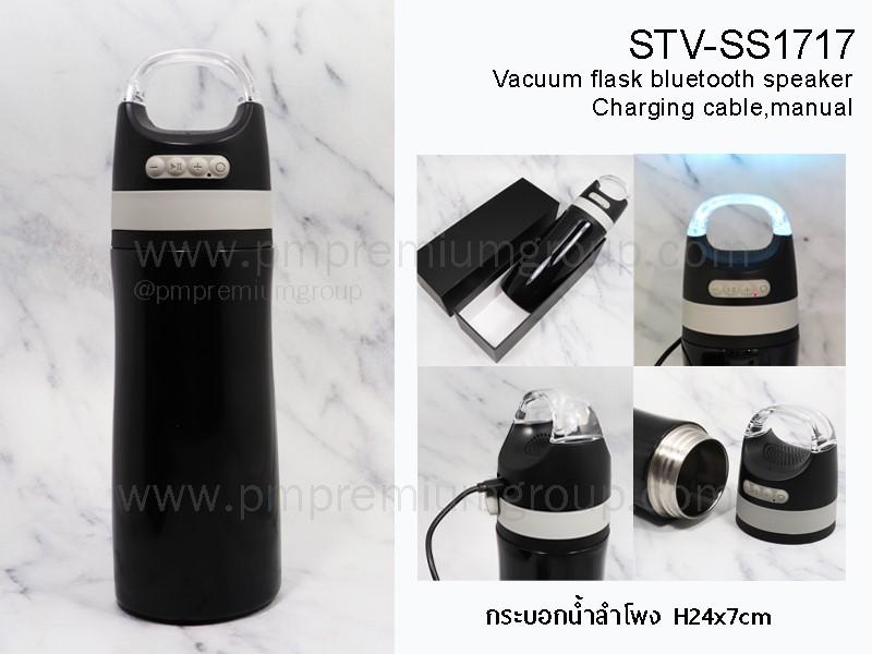 กระติกน้ำลำโพงบลูทูธ STV-SS1717 (สีดำ)
