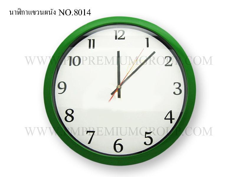 นาฬิกาแขวนผนัง No.8014