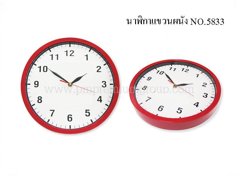 นาฬิกาแขวนผนัง No.5833