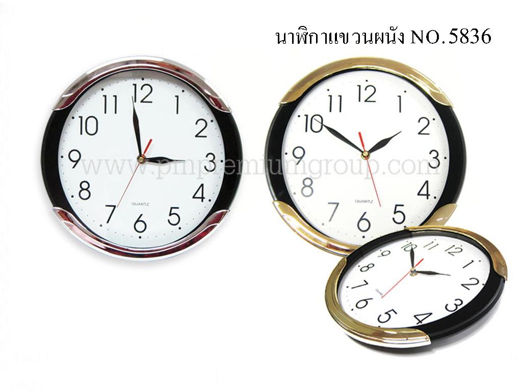 นาฬิกาแขวนผนัง No.5836