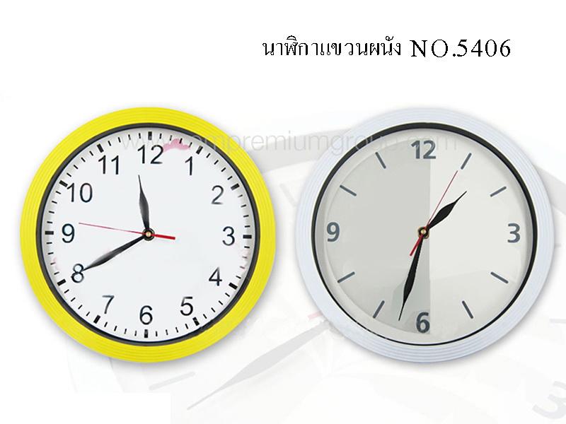 นาฬิกาแขวนผนัง No.5406