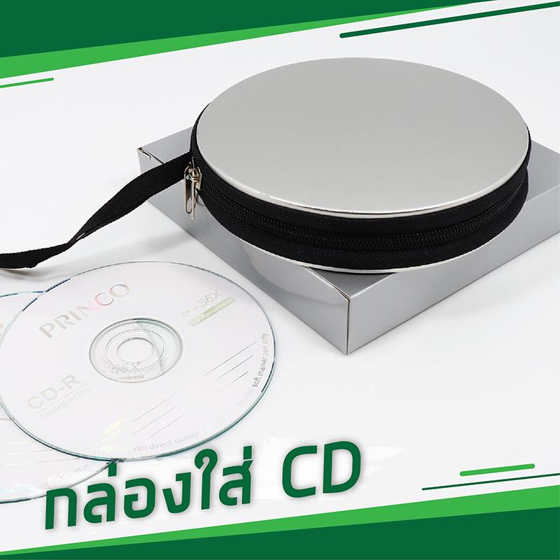 กล่องใส่ซีดี