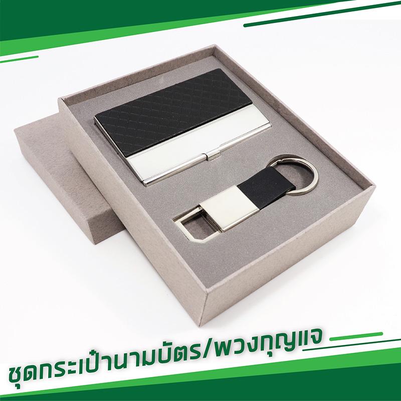 ชุดกระเป๋านามบัตร/พวงกุญแจ