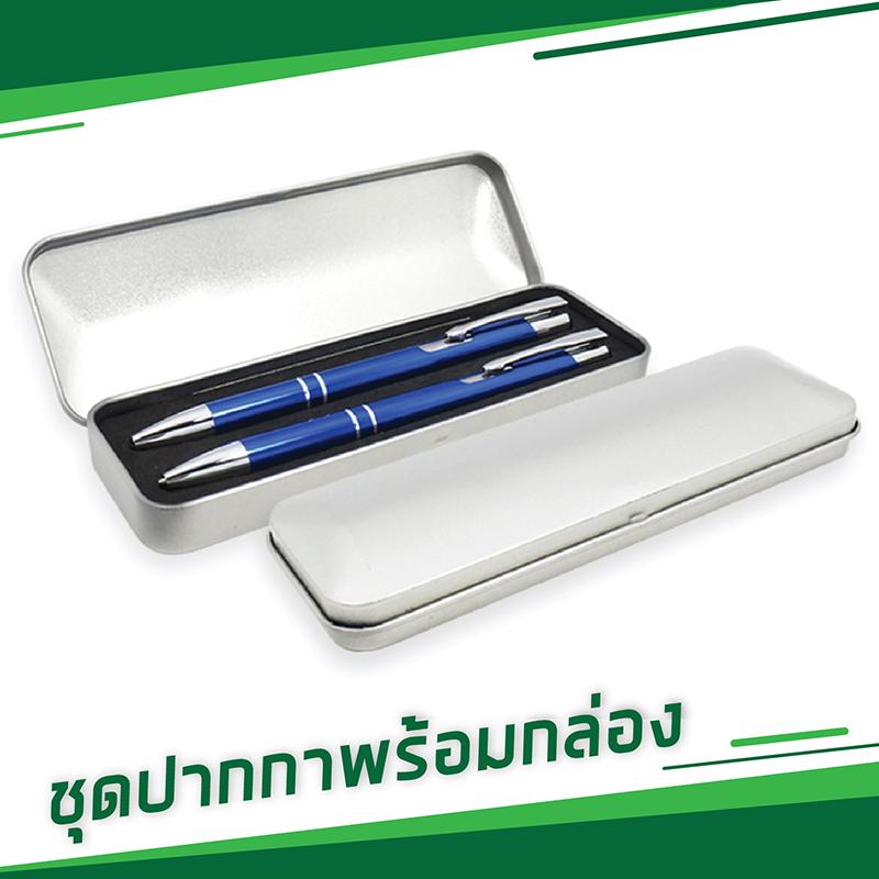 ปากกาพร้อมกล่อง