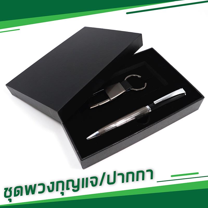 ชุดพวงกุญแจ/ปากกา